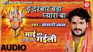 E Darbar Bada Pyara Ba || Khesari Lal || Devi Geet || Bhojpuri Devi Geet 2016