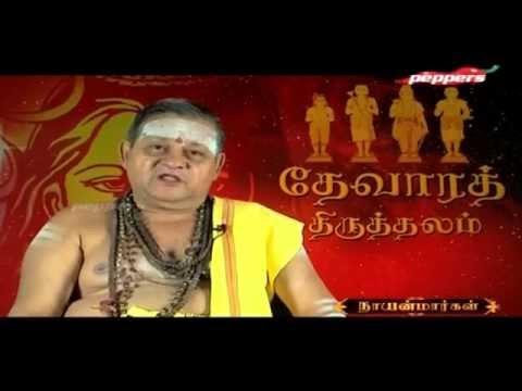 Nayanmars| Specialty of Periyapuranam - 56 |தேவாரத் திருத்தலம்