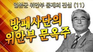 [ 일본군 위안부 문제의 진실 (11) ] 방패사단의 위안부 문옥주
