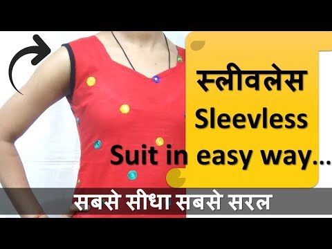 Sleeveless Kurti cutting and stitching (step by step) in hindi | Easy way