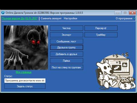 Программу Для Массового Приглашения В Группу Вконтакте