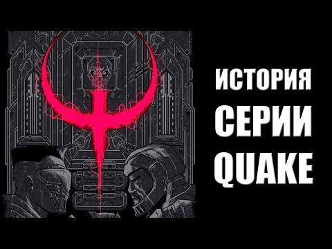История серии QUAKE