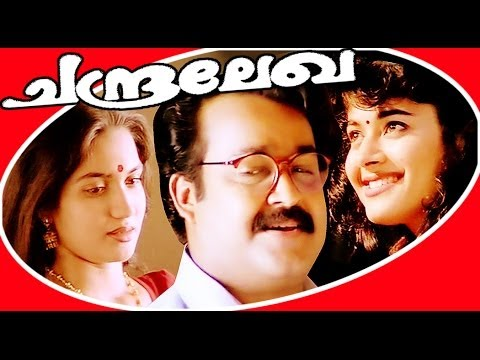 Chandralekha | Superhit Malayalam Comedy Full Movie | Mohanlal & Pooja Bathra video