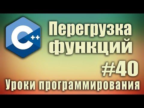 Перегрузка функций c++ пример.Что такое перегрузка функций. Как перегрузить функцию.  Урок #40