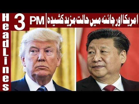 America Planing To Start War With China? - Headlines 3 PM - 23 March 2018 - Express News