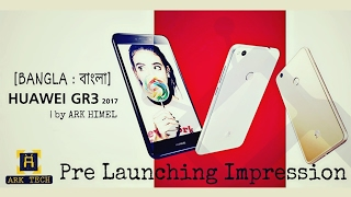 [BANGLA: বাংলা] HUAWEI GR3 2017 Specification, Pros & Cons, Review, Pre Launching Impression