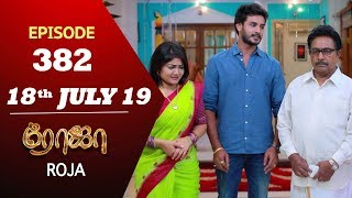 ROJA Serial | Episode 382 | 18th July 2019 | Priyanka | SibbuSuryan | SunTV Serial |Saregama TVShows
