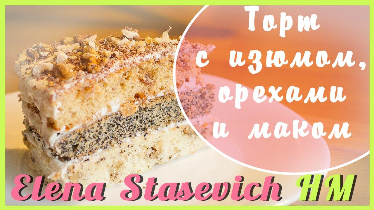 Торт дамский каприз с изюмом и орехами рецепт