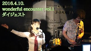 【LIVE】wonderful encounter vol.1 ダイジェスト