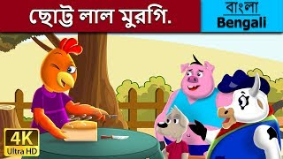 ছোট্ট লাল মুরগি |The Little Red Hen in Bengali | 4K UHD | Bangla Cartoon | Bengali Fairy Tales