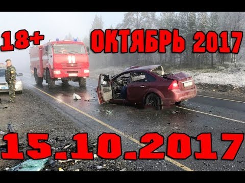 Новая Подборка Аварий и ДТП 18+ Октябрь 2017 || Кучеряво Едем
