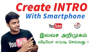 How to Create Free Intro in your Smartphone For YouTube & ShortFilm | Tamil Tech