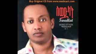 Madingo Afework - Dagna (Ethiopian Music)