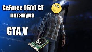 GTA V на GF 9500 GT