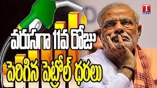 Petrol- Diesel Prices At Record High - Special Report  live Telugu - netivaarthalu.com