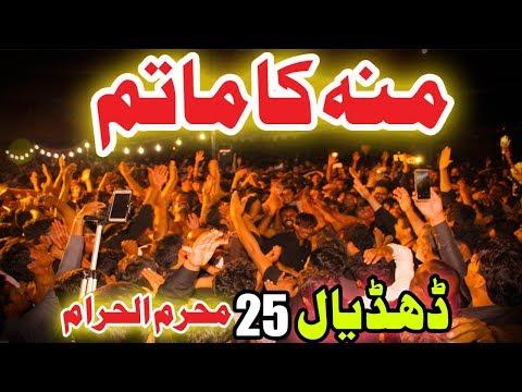 Mohn Ka Matam (full) Fajar Pursa || 25 Muharram 2018 || Dhudial