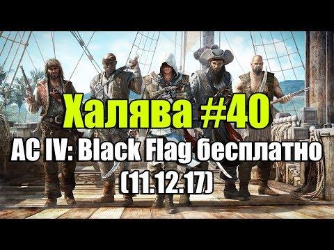 Халява #40 (11.12.17). Assassin's Creed IV Black Flag бесплатно успей забрать