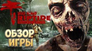 Dead Island Riptide Definitive Edition обзор игры