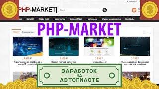РНР Market – интернет-магазин готовых скриптов. РНР Market – магазин цифровых товаров с доставкой!