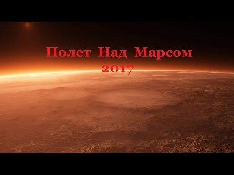 Невероятный полет над настоящим Марсом 2017 (1080HD)