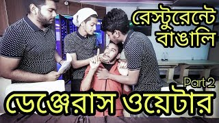 The Ajaira LTD - রেস্টুরেন্টে বাঙালি | ডেঞ্জেরাস ওয়েটার | Part 2 | Prottoy Heron | Rayhan Khan