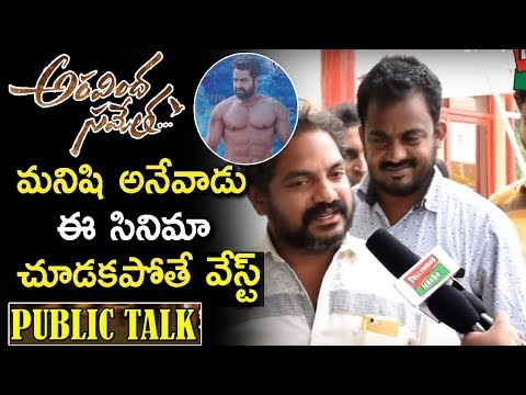 Audience Response On Aravinda Sametha | Aravinda Sametha Public Review And Rating | Tollywood Nagar