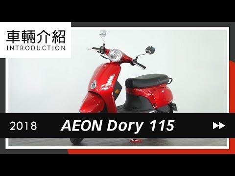 [Jorsindo] 2018 AEON Dory 115   車輛介紹 Review