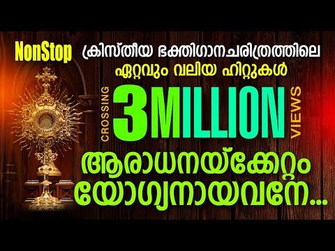 Christian devotional songs MalayalamMalayalam christian devotional...