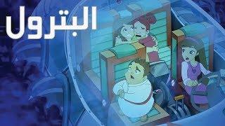""""""" دانية """" - الموسم الثاني - الحلقه الخامسة : البترول"""