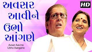 Avsar Aavi Ne Ubho Aangne HD - Superhit Family Gujarati Natak Full 2018 | Sarita Joshi|Suresh Rajda