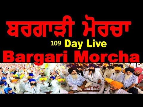 KTV Exclusive Live :- ਬਰਗਾੜੀ ਇਨਸਾਫ ਮੋਰਚਾ 109 ਦਿਨ #WE #SUPPORT #BARGARHI #MORCHA PART 2