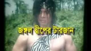 Bangla new movie  jungle diper tarzan official trailer