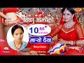 New Nepali Teej Song 2075 | MARYO DAIYA | मार्यो दैया | Bishnu Majhi | Putaliko Bhatti 14