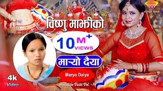 New Nepali Teej Song 2075 Maryo Daiya मार्यो दैया Bishnu Majhi Putaliko Bhatti 14