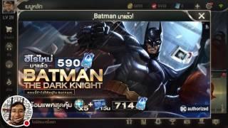 ROV : Batman วิธีออกของมาตรฐาน