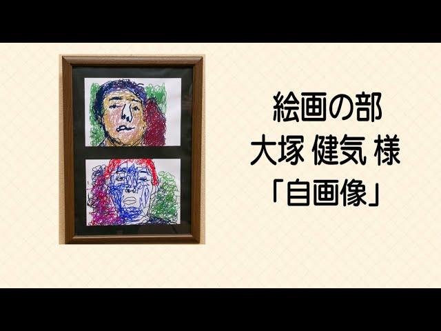 ⑥【絵画の部 大塚健気様「自画像」】第55回名古屋市障害者作品展 6/12の動画のサムネイル