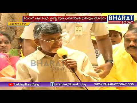 Ap CM Chandrababu Naidu Grama Darshini Program Highlights | Bharat Today
