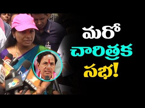 MP Kavitha Arrangements For CM Sabha In Nizamabad | Kavitha About KCR Public Meeting | mana aksharam
