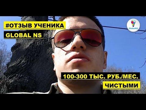 Валентин, 100-292 тыс. руб. чистыми/мес. Отзыв о коучинге Global NS.