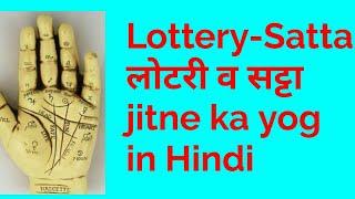 Lottery,gambling ,satta m jitne ka yog/win lottery