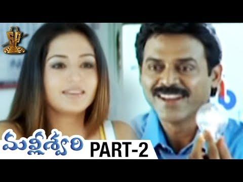 Malliswari Full Length Movie Parts:0210 | Venkatesh | Katrina...