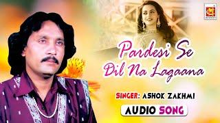 Pardesi Se Dil Na Lagaana || Ashok Zakhmi || Original Qawwali || Musicraft || Audio