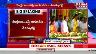 Why Didn't AP CM Chandrababu Pay Tribute to NTR at NTR Ghat?