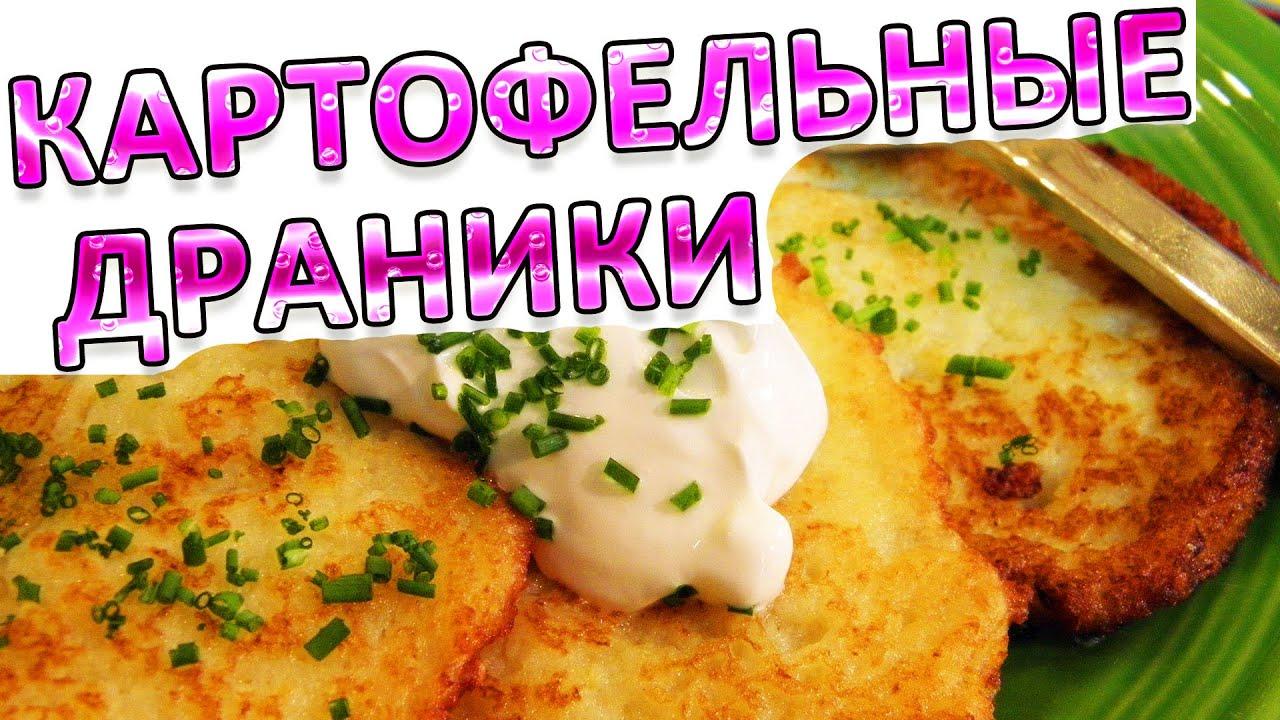 Драники картофельные простые рецепт пошаговый