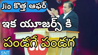 Jio new offer 6GB & 12GB free data till march 2018 | SNT | Sai Nagendra