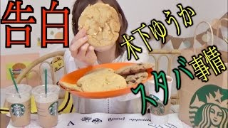 【Starbucks Addiction】 I Order That Every Time ...? About 4000kcal | Kinoshita Yuka