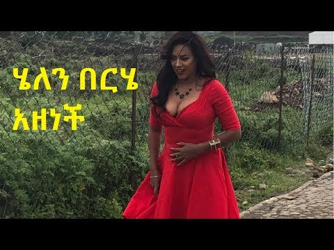A Very Sad Day For Helen Berhe - ሄለን በርሄ አዘነች