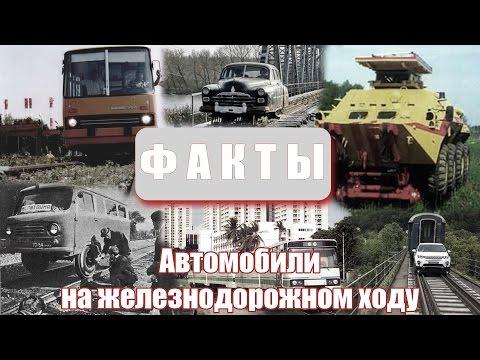 Факты - Автомобили на железнодорожном ходу