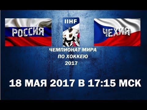 Россия - Чехия ЧМ по хоккею Прямой эфир