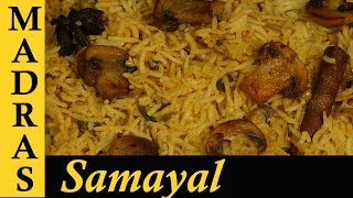 Mushroom Biryani Recipe in Tamil / How to make Mushroom Biryani in Tamil